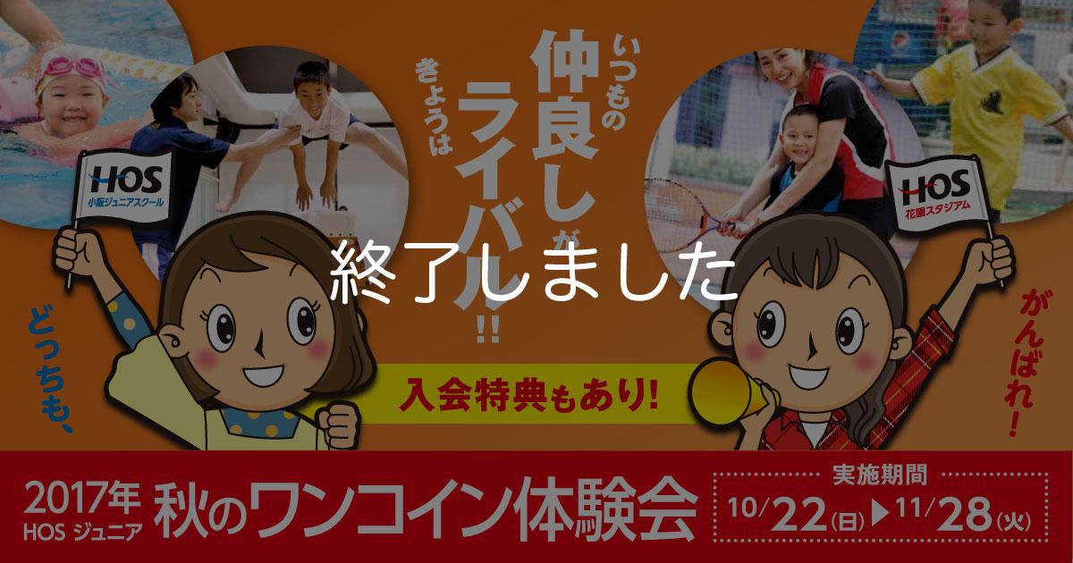 201711-kosaka-hanazono-jr-top-1