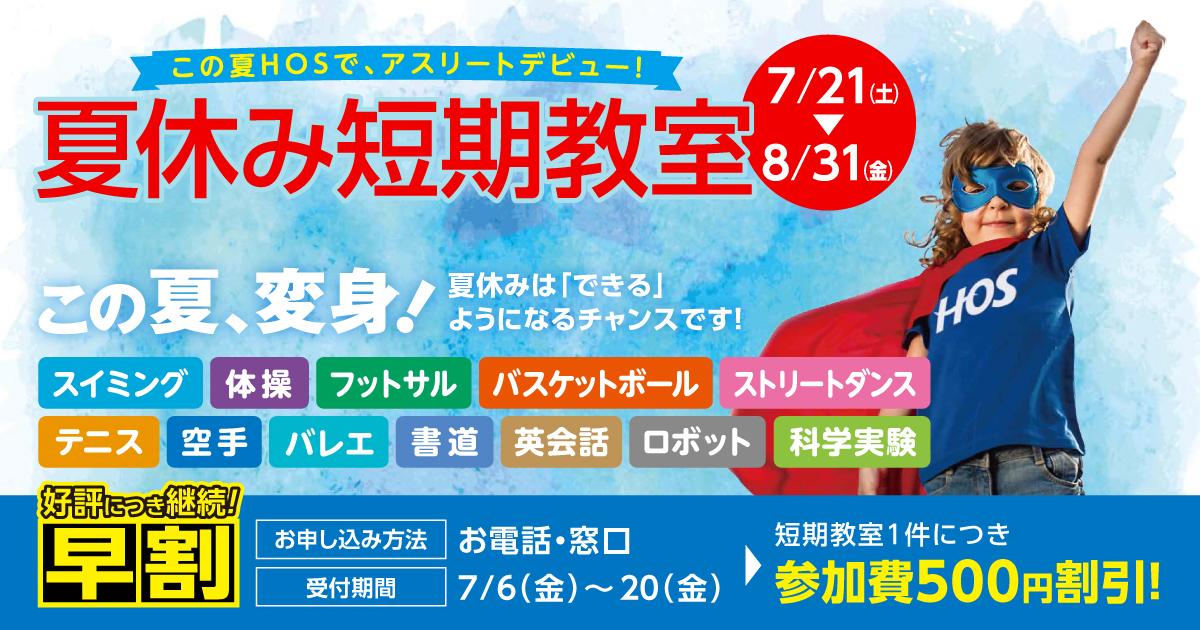201806-kosaka-hanazono-jr-top-0721