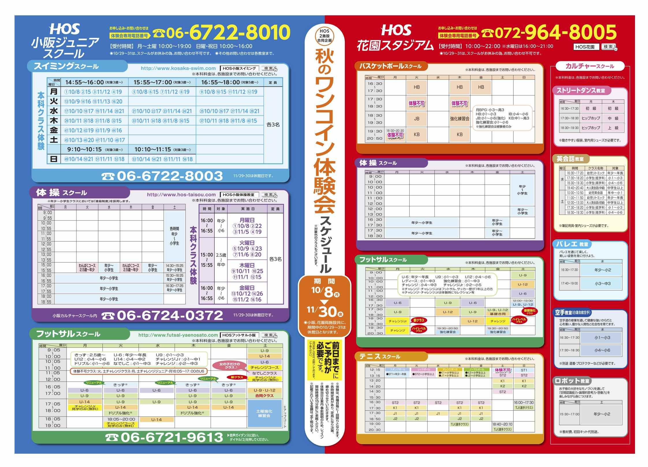 201810-kosaka-hanazono-jr-02