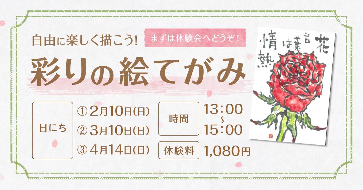 taiken_etegami02-top