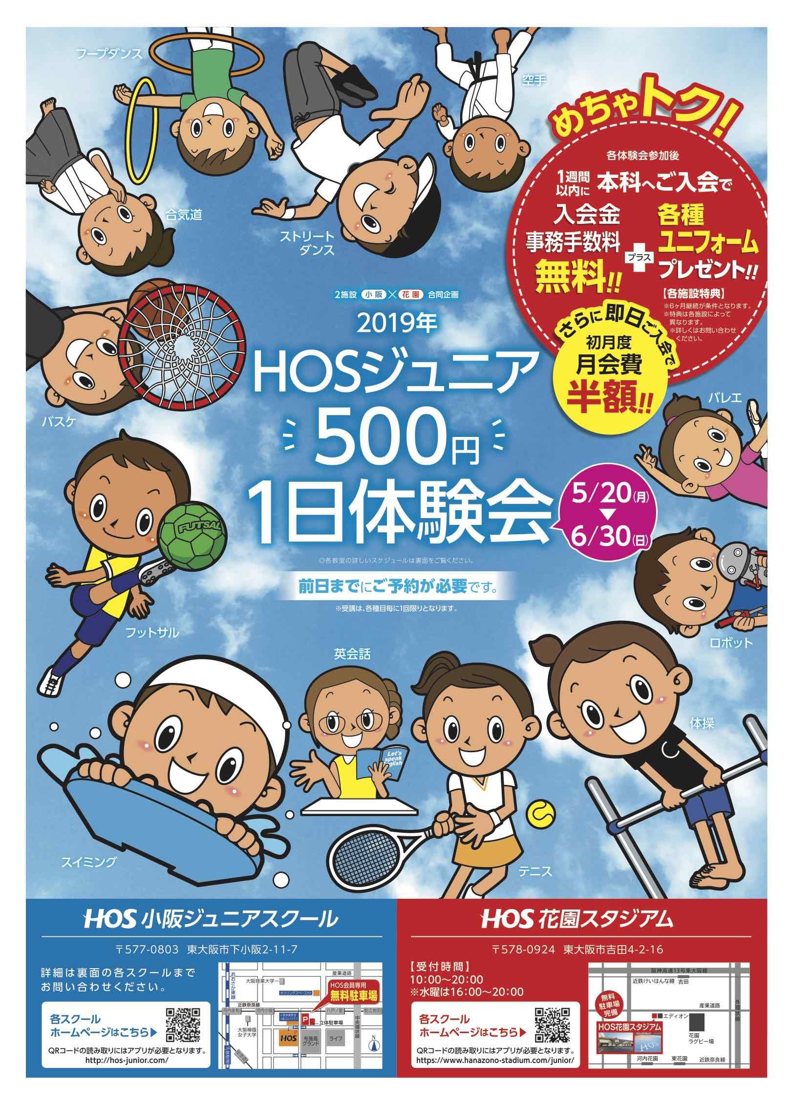 201905-kosaka-hanazono-jr-01