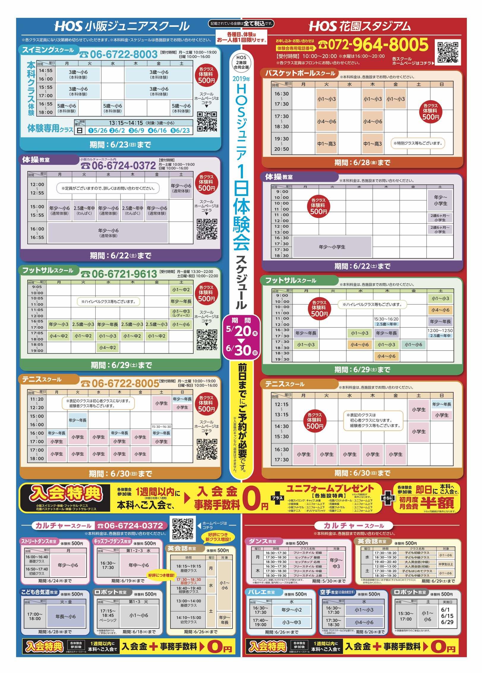 201905-kosaka-hanazono-jr-02