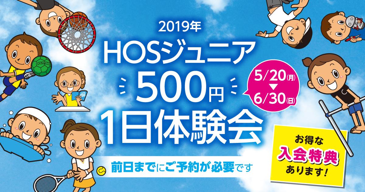 201905-kosaka-hanazono-jr-top
