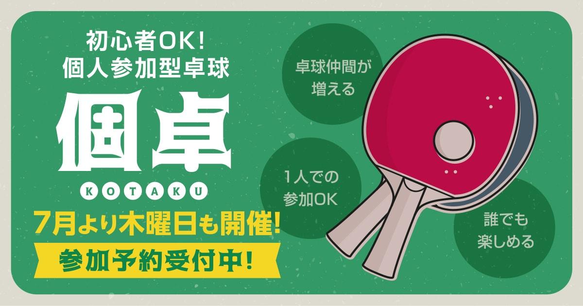 初心者OKの個人参加型卓球「個卓」参加予約受付中!