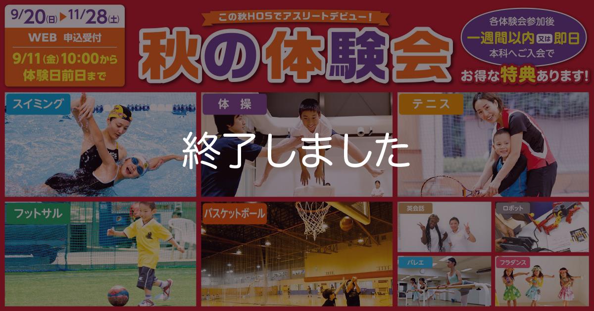 kosaka-jr-2020autumn-trial_top-1