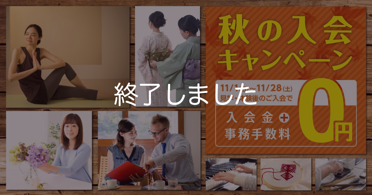 kosaka-culture-202011-campaign-top-1