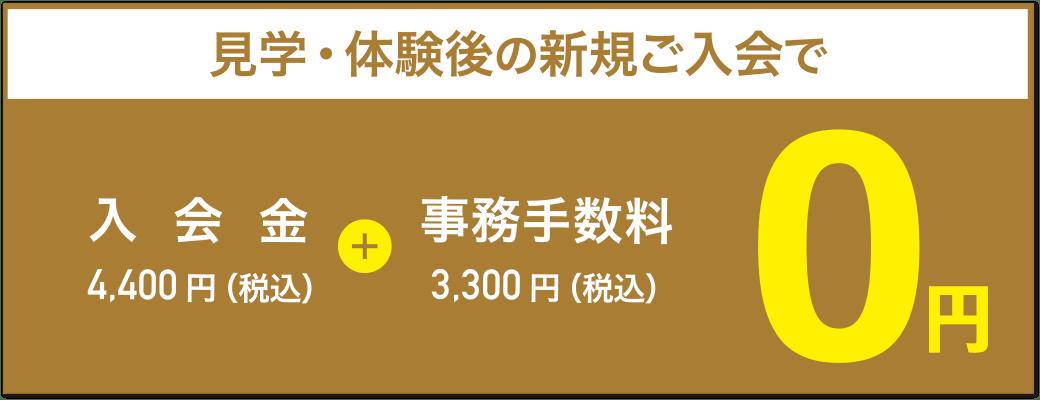見学・体験後の新規ご入会で、入会金4,400円(税込)+事務手数料3,300円(税込)=0円
