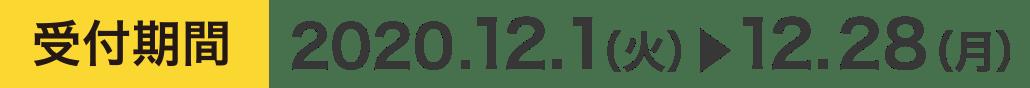 受付期間 2020.12.1(火)〜12.28(月)